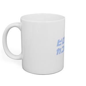 株式会社ピロカンパニー マグカップ