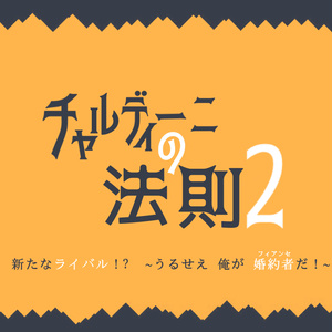 【CoCシナリオ】チャルディーニの法則2