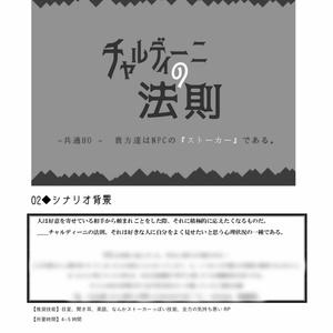 【DL特典】チャルディーニの法則~最強のSTK物語~