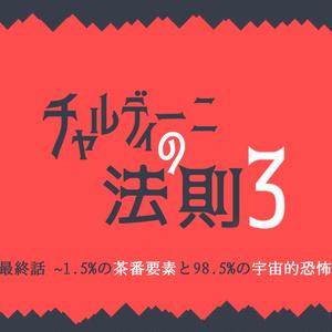 【CoCシナリオ】チャルディーニの法則3
