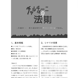 【CoCシナリオ】チャルディーニの法則