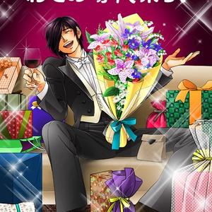 アラシヤマ誕生日祝いゲスト本 わての時代祭り!