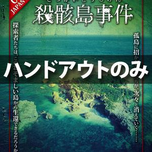 クトゥルフ神話TRPGシナリオ「殺骸島事件」ハンドウト