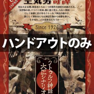 クトゥルフ神話TRPGシナリオ「空気男奇譚」ハンドウト
