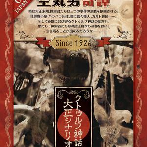 クトゥルフ神話TRPGシナリオ「空気男奇譚」PDF版