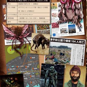 クトゥルフ神話TRPGシナリオ「星辰正しき後」PDF版