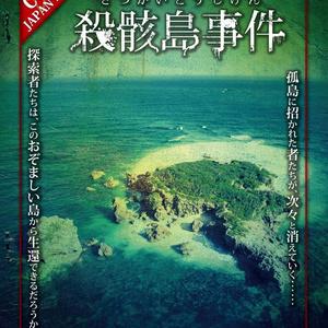 クトゥルフ神話TRPGシナリオ「殺骸島事件」PDF版