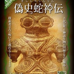 新クトゥルフ神話TRPGシナリオ「偽史蛇神伝」PDF版