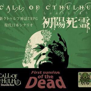 新クトゥルフ神話TRPGシナリオ「初陽死霊」PDF版