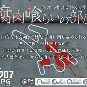 エモクロアTRPGシナリオ「腐肉喰らいの部屋」