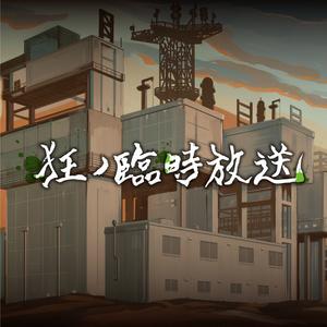 エモクロアTRPGシナリオ「狂ノ臨時放送」