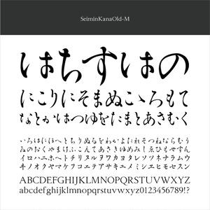 勢蓮明朝仮名OldOT-M