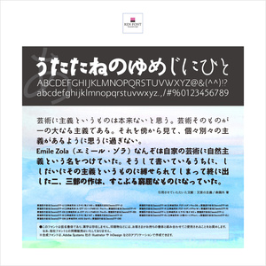勢蓮呉竹仮名ClassicOT-All