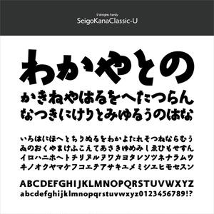 勢蓮呉竹仮名ClassicOT-U