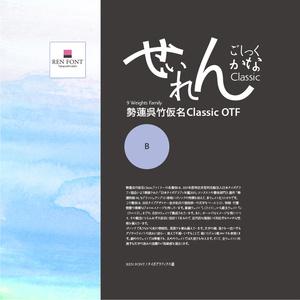 勢蓮呉竹仮名ClassicOT-B