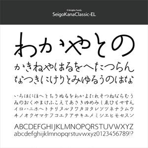 勢蓮呉竹仮名ClassicOT-EL