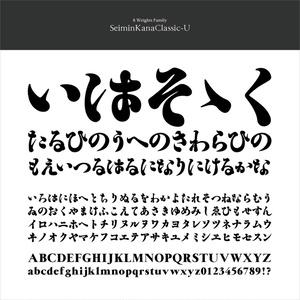 勢蓮明朝仮名ClassicOT-U