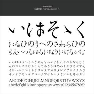 勢蓮明朝仮名ClassicOT-R