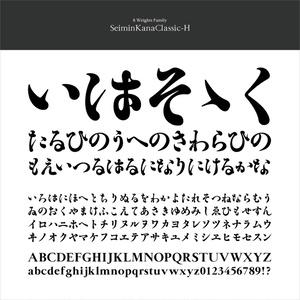 勢蓮明朝仮名ClassicOT-H