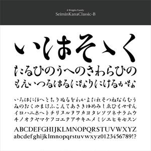 勢蓮明朝仮名ClassicOT-B
