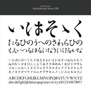 勢蓮明朝仮名ClassicOT-DB