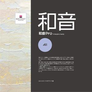 和音Pro-All