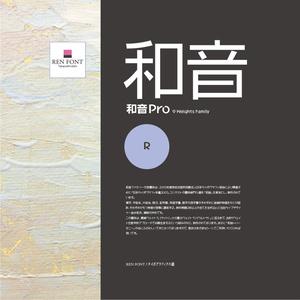 和音Pro-R