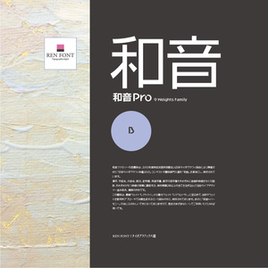 和音Pro-B