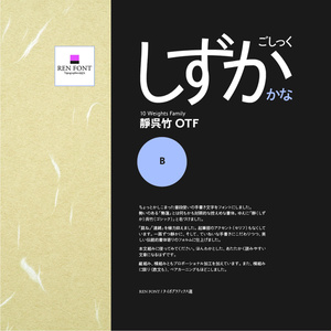 靜呉竹OTF-B
