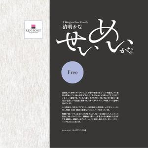 清明かな-Free