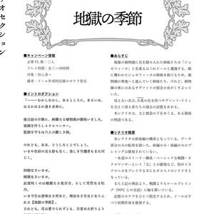 ネクロニカ【徒花奇譚】再販