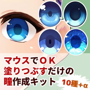 【無料版あり】瞳テクスチャ作成キット【VRoid用】