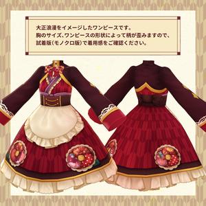 はいから浪漫な服【VRoid用】