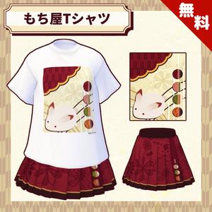 もち屋Tシャツ【VRoid用】