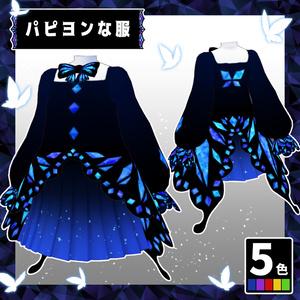 パピヨンな服【VRoid用】