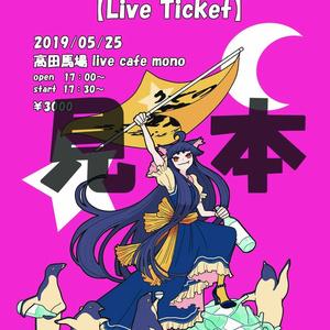 amorphous 1st Live「りでの蔵へようこそ」チケット(ライブのみ)