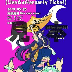 amorphous 1st Live「りでの蔵へようこそ」チケット(ライブ+打上げ)