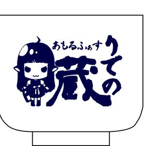 「りでの蔵」オリジナルお猪口(5勺)