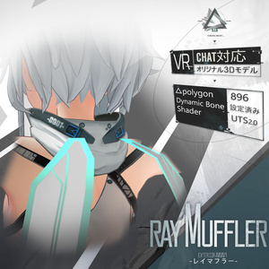 【3Dモデル】Shaclo -シャーロ- + RAY MUFFLER -レイマフラー- v1.2.2
