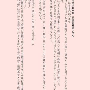 親分×姫 「イカサマBAR 三匹の羆」