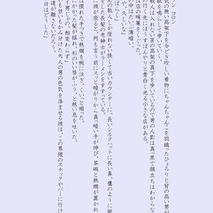 悪魔くん二埋本、悪魔くん鬼太郎コラボ本2冊セット
