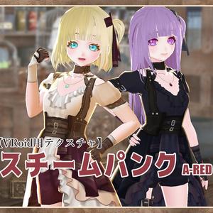 【VRoid】スチームパンク衣装セットA-RED