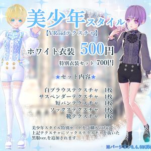 【VRoid】美少年スタイル 衣装セット