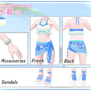 【VRoid】水着-a 5color variations