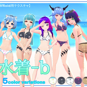 【VRoid】水着-b 5color variations
