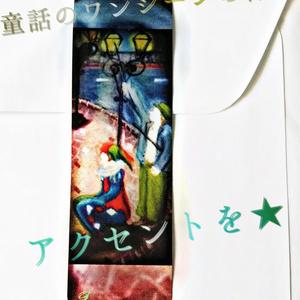 ◆童話の一コマの様なシール◆【点灯夫とピエロ】4枚セット