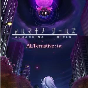 アルマキナガールズ ALTernative:1st