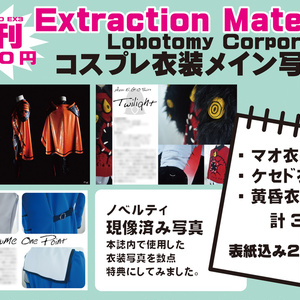 【本単体】Extraction Material