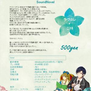 Memory of Alice -ダウンロード版-