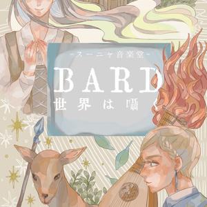 小説+音楽『BARD――世界は囁く』